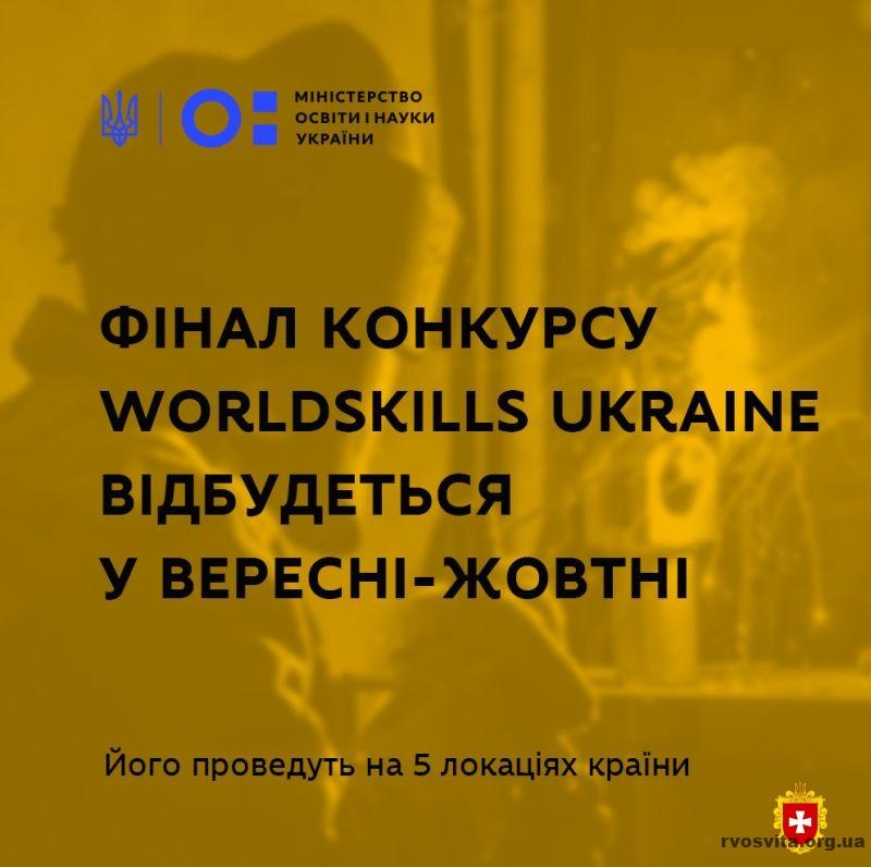Фінал конкурсу WorldSkills Ukraine відбудеться у вересні-жовтні на 5 локаціях країни