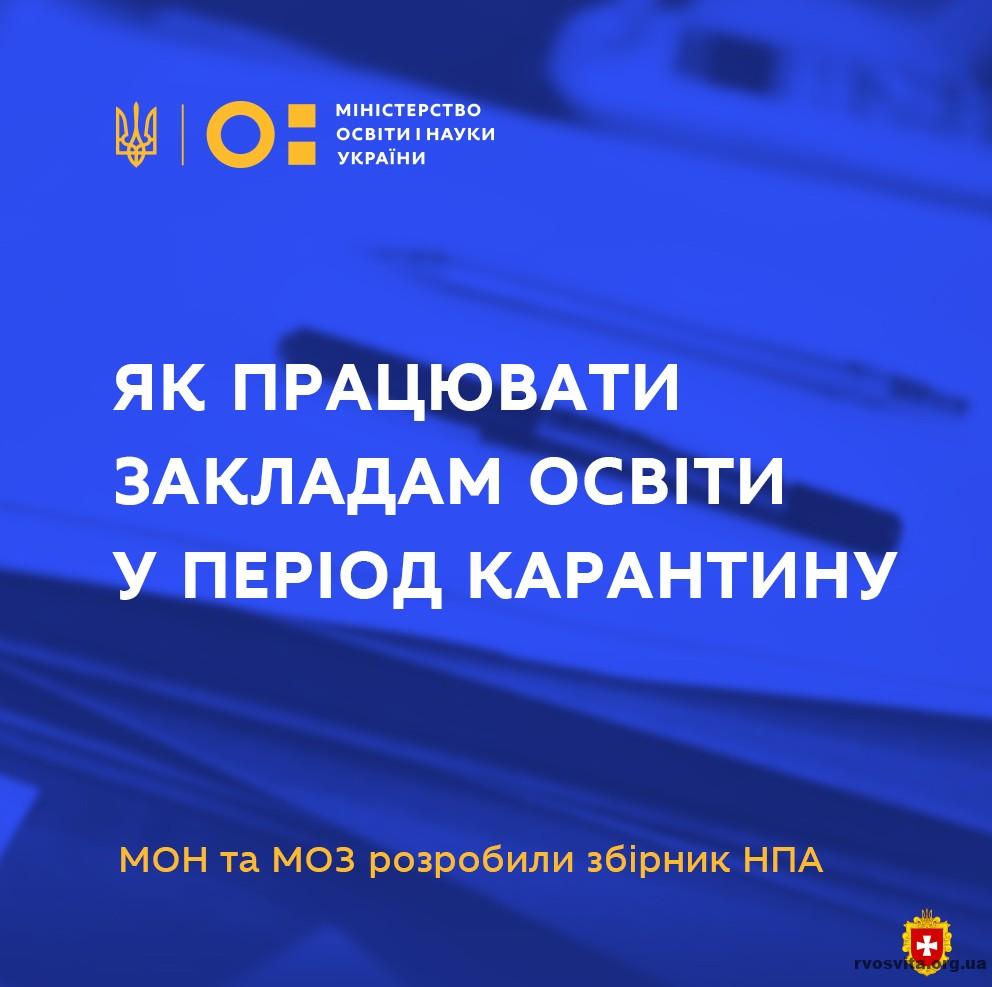 Презентовано збірник нормативних документів для роботи закладів освіти під час карантину
