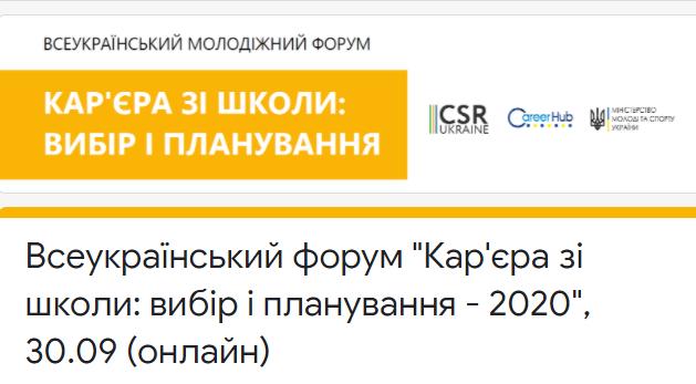 Молодь Рівненщини запрошують долучитися до всеукраїнського форуму «Кар'єра зі школи: вибір і планування-2020»
