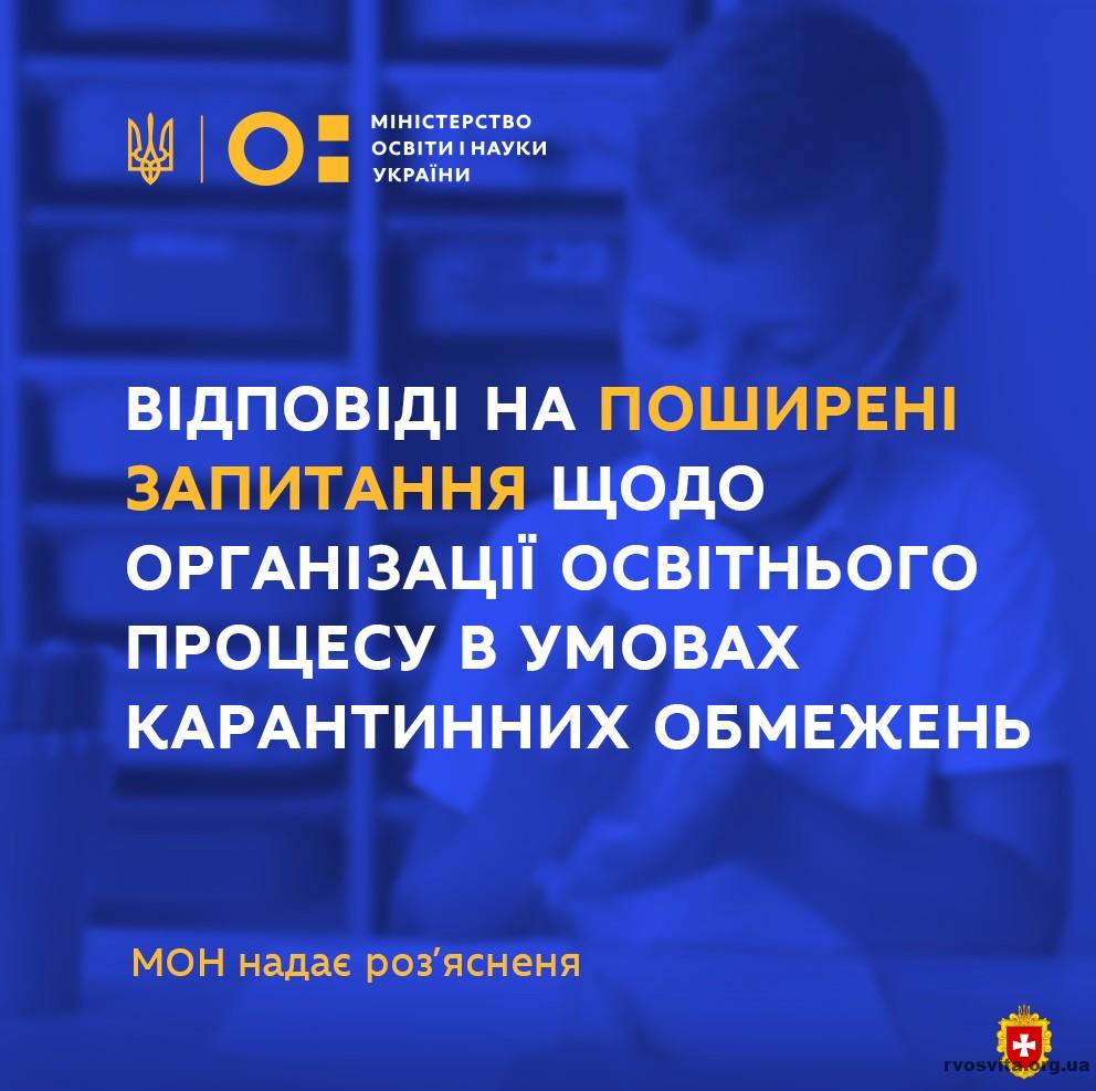 МОН підготувало відповіді на найбільш поширені запитання щодо організації освітнього процесу в закладах освіти