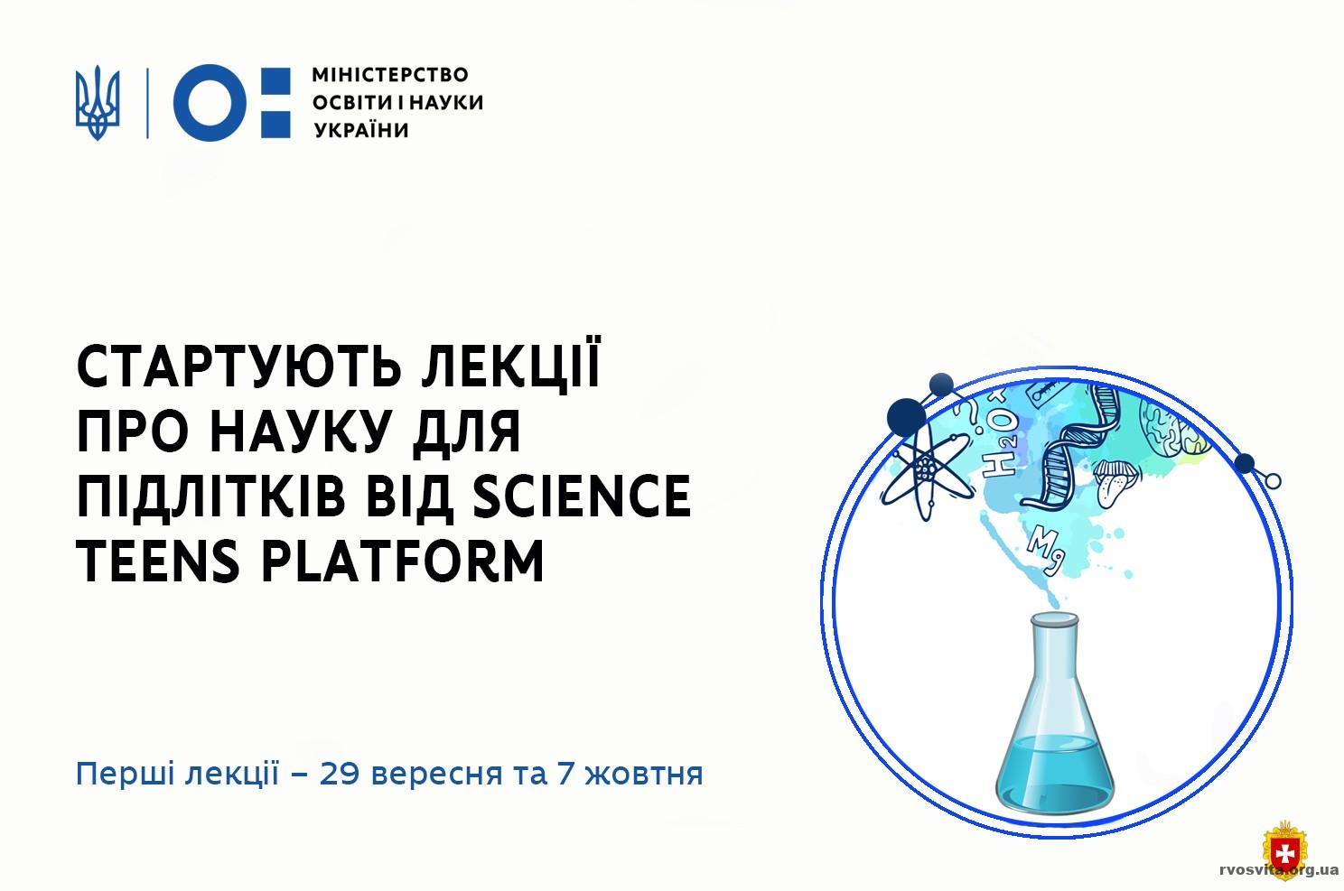 Властивості атмосфери та природа наукових відкриттів: 29 вересня стартують лекції про науку для підлітків від Science Teens Platform