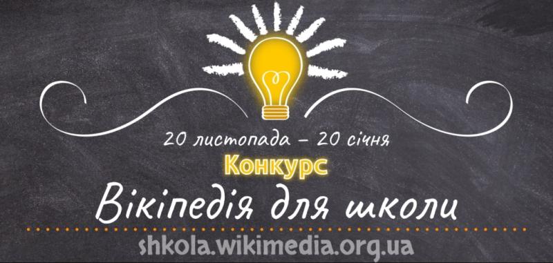 Конкурс статей «Вікіпедія для школи»