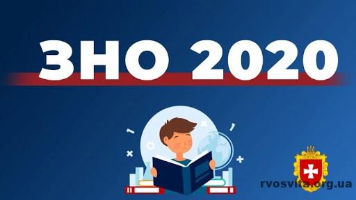 В Українському центрі оцінювання якості освіти підвели підсумки проведення ЗНО 2020 року