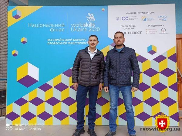 Рівнянин у фіналі «WORLDSKILLS UKRAINE-2020»