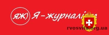 Стартував Всеукраїнський конкурс учнівських творчих робіт «Я – журналіст!».