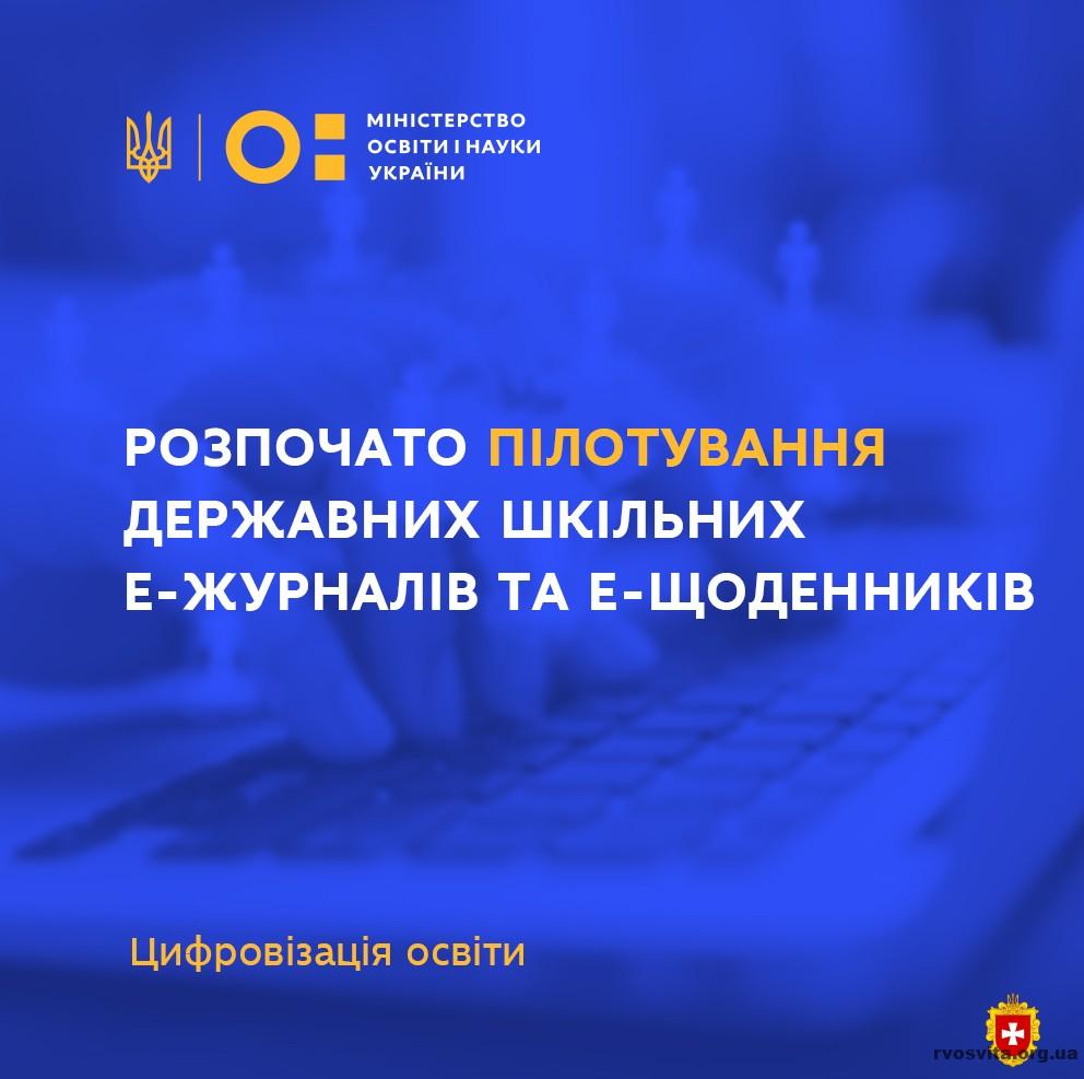 На Рівненщині тестуватимуть проєкт е-журналів та е-щоденників