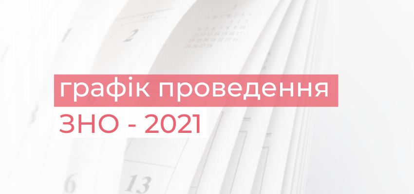 ЗНО-2021: відомі графіки