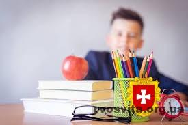 Як відбувається навчальний процес у школах області?