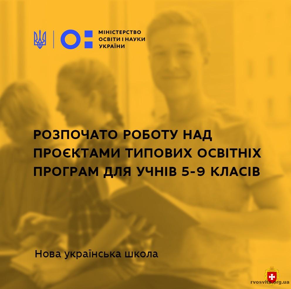 Розпочато розробку проєктів типових освітніх програм для 5-9 класів нової української школи