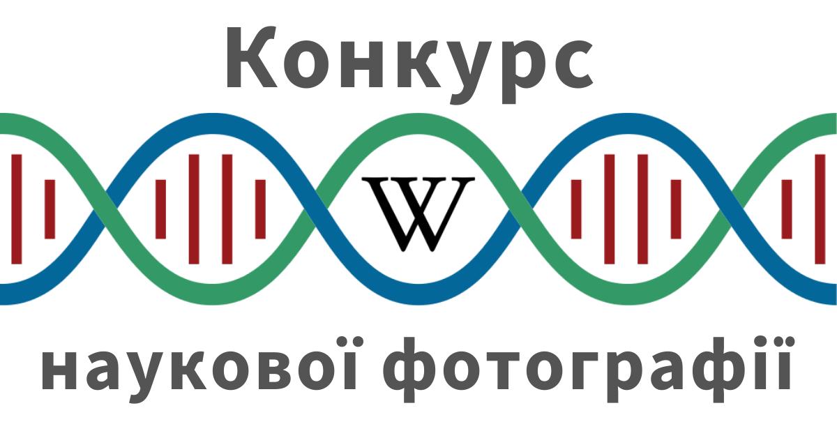 Конкурс наукових фотографій у Вікіпедії