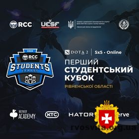 Відбудеться перший офіційний студентський кубок Рівненської області з дисципліни Dota 2