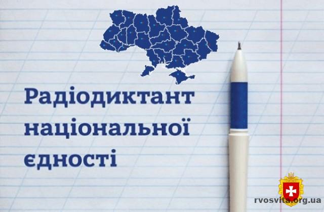 Відбудеться ювілейний Всеукраїнський радіодиктант національної єдності