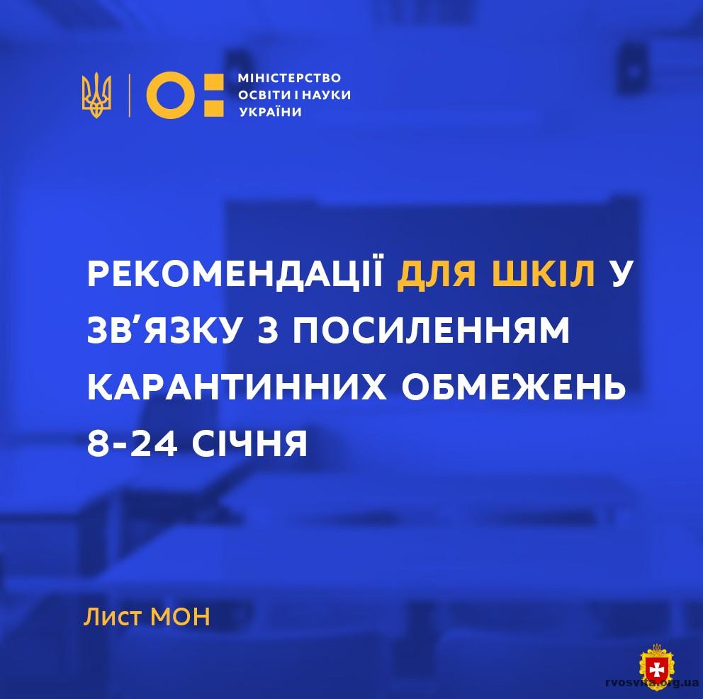 Рекомендації МОНу для шкіл у зв'язку з посиленням карантинних обмежень 8-24 січня