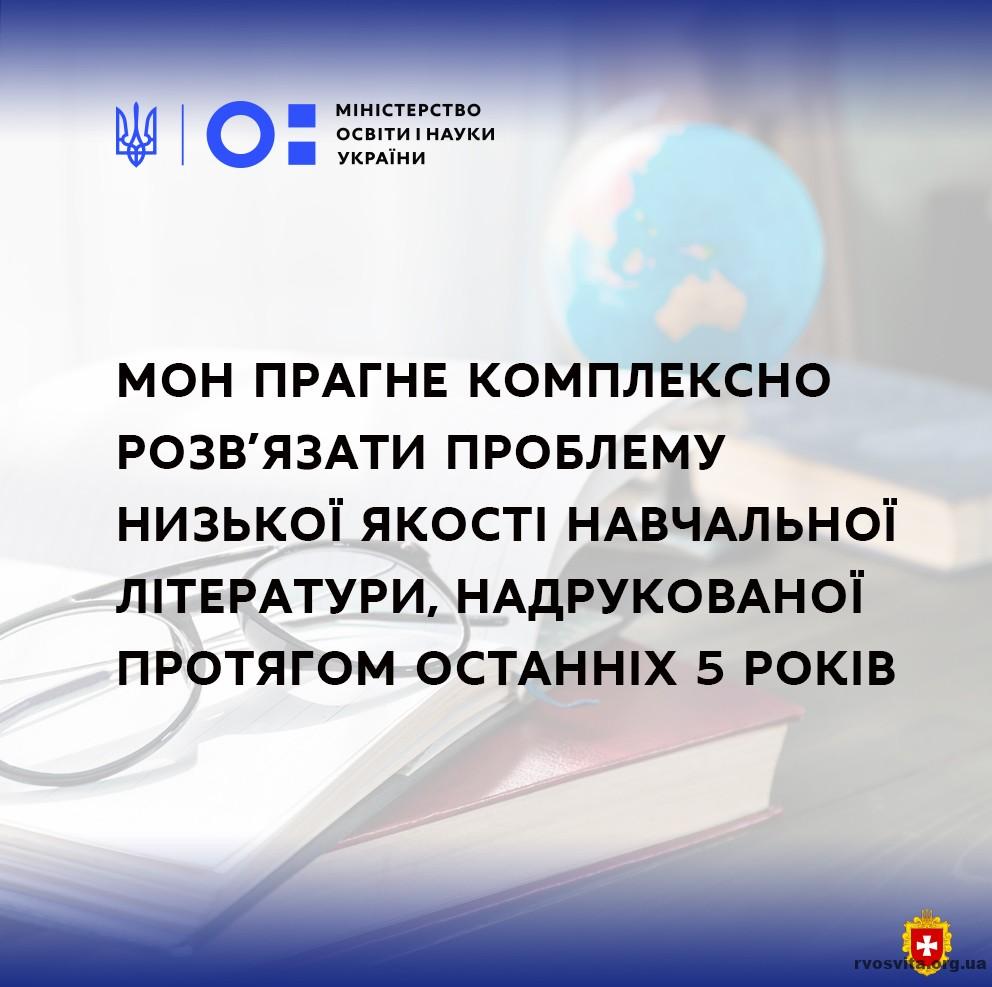У МОНі шукають фахівців до складу предметних (галузевих) експертних комісій та експертних груп