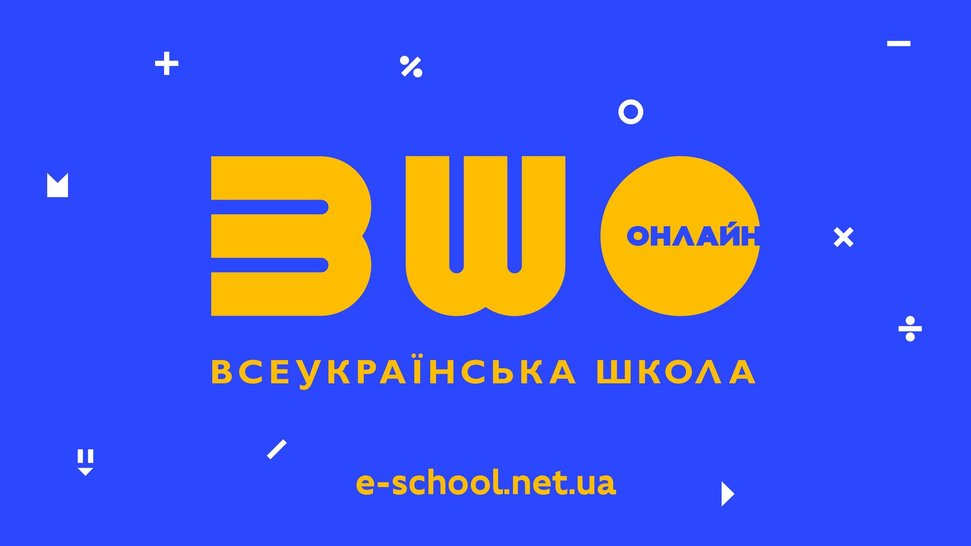 """Запущено платформу """"Всеукраїнська школа онлайн"""""""