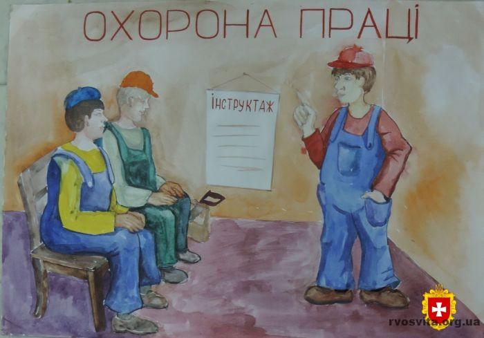 Малюнки дітей роблять Україну безпечнішою!