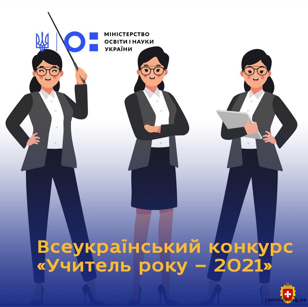 """30 найкращих вчителів змагатимуться на обласному етапі конкурсу """"Учитель року-2021"""""""