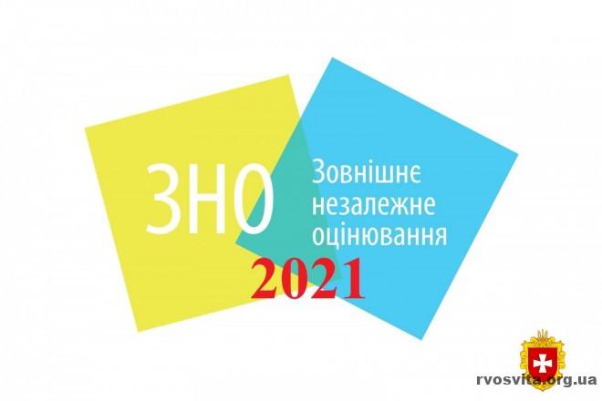 Розпочалася реєстрація на зовнішнє незалежне оцінювання 2021 (ВІДЕОІНСТРУКЦІЯ)