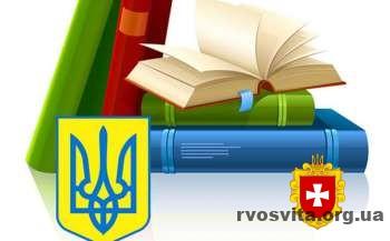 18 березня відбудеться діалогова платформа «Освіта України 2021: стратегічні цілі в дії»