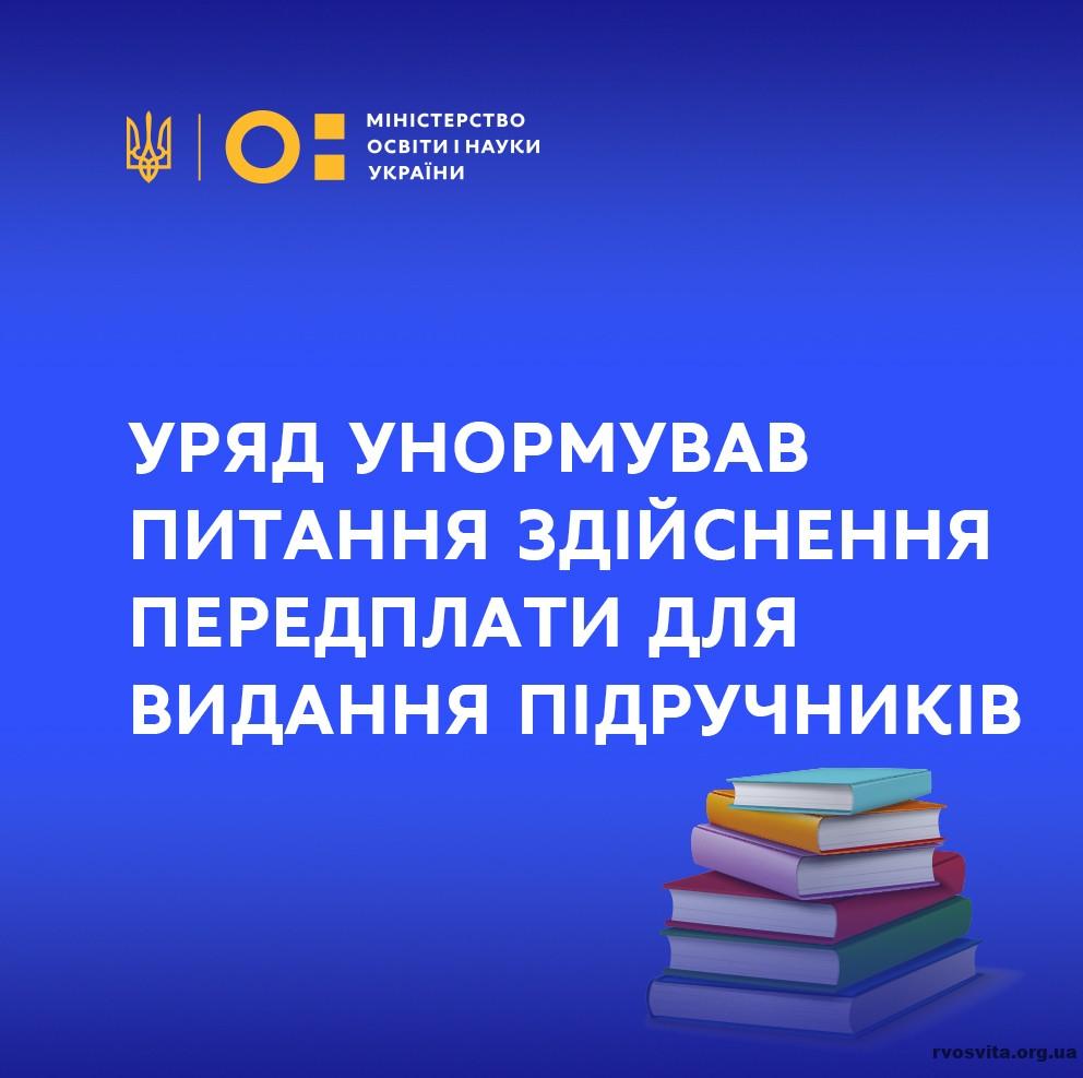 Уряд унормував питання здійснення передплати для видання підручників
