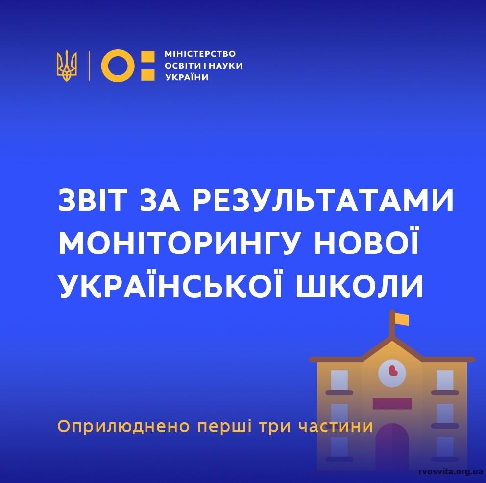 Оприлюднено перші три частини звіту за результатами моніторингу нової української школи