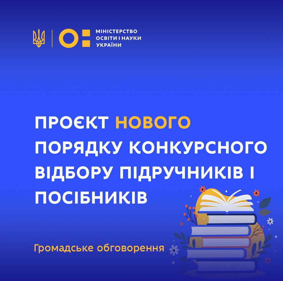 Розроблено проєкт нового порядку конкурсного відбору підручників та посібників – триває громадське обговорення