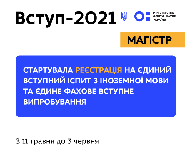 Вступ-2021 на магістратуру: стартувала реєстрація на єві та євфф
