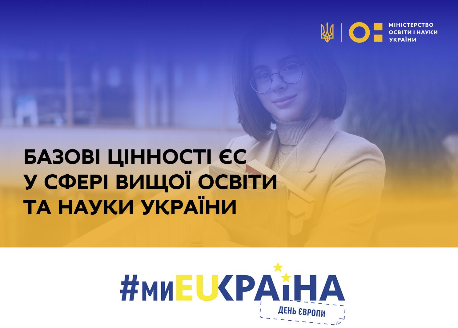 День Європи: базові цінності ЄС у сфері вищої освіти та науки України