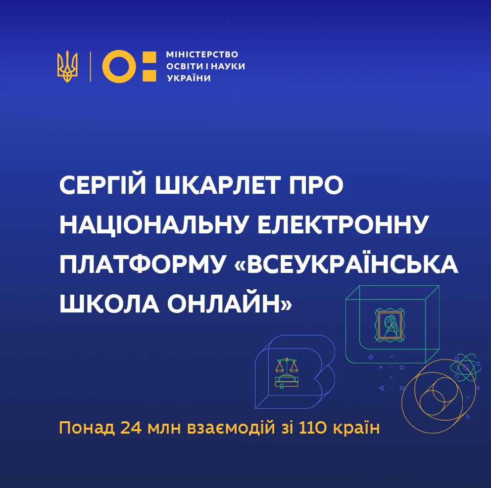 """Понад 24 млн взаємодій зі 110 країн, – """"Всеукраїнська школа онлайн"""""""