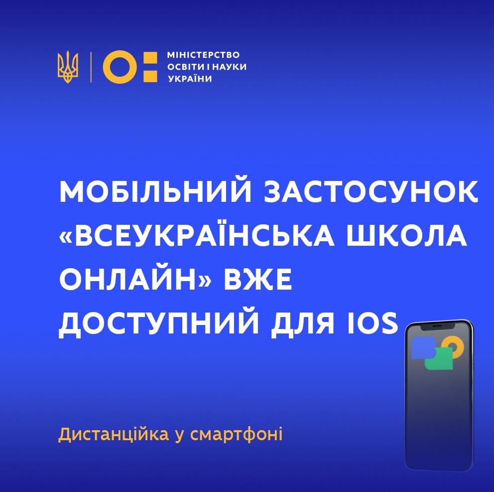 Мобільний застосунок «Всеукраїнська школа онлайн» вже доступний для ios