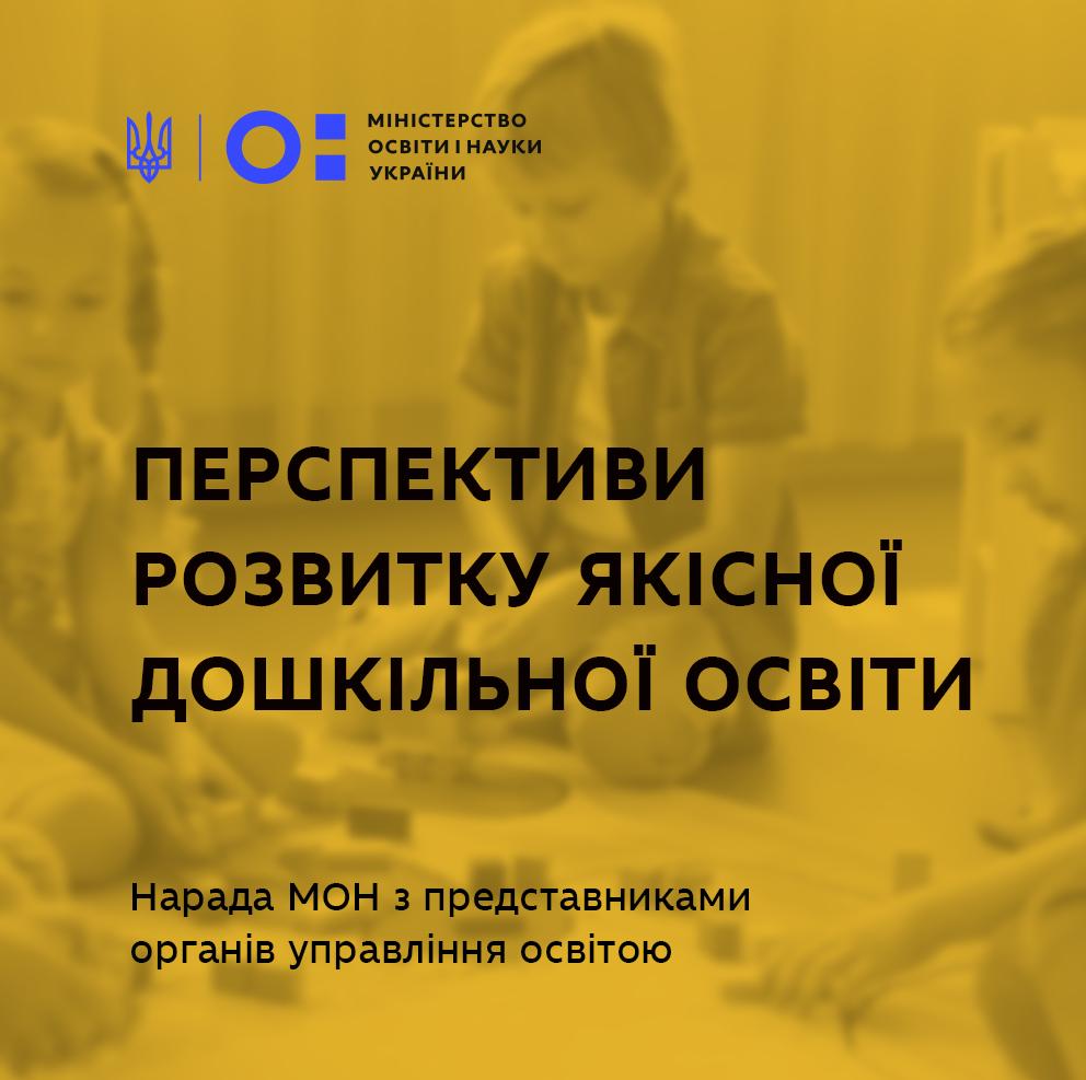 Перспективи розвитку якісної дошкільної освіти – відбулась нарада МОН з представниками органів управління освітою