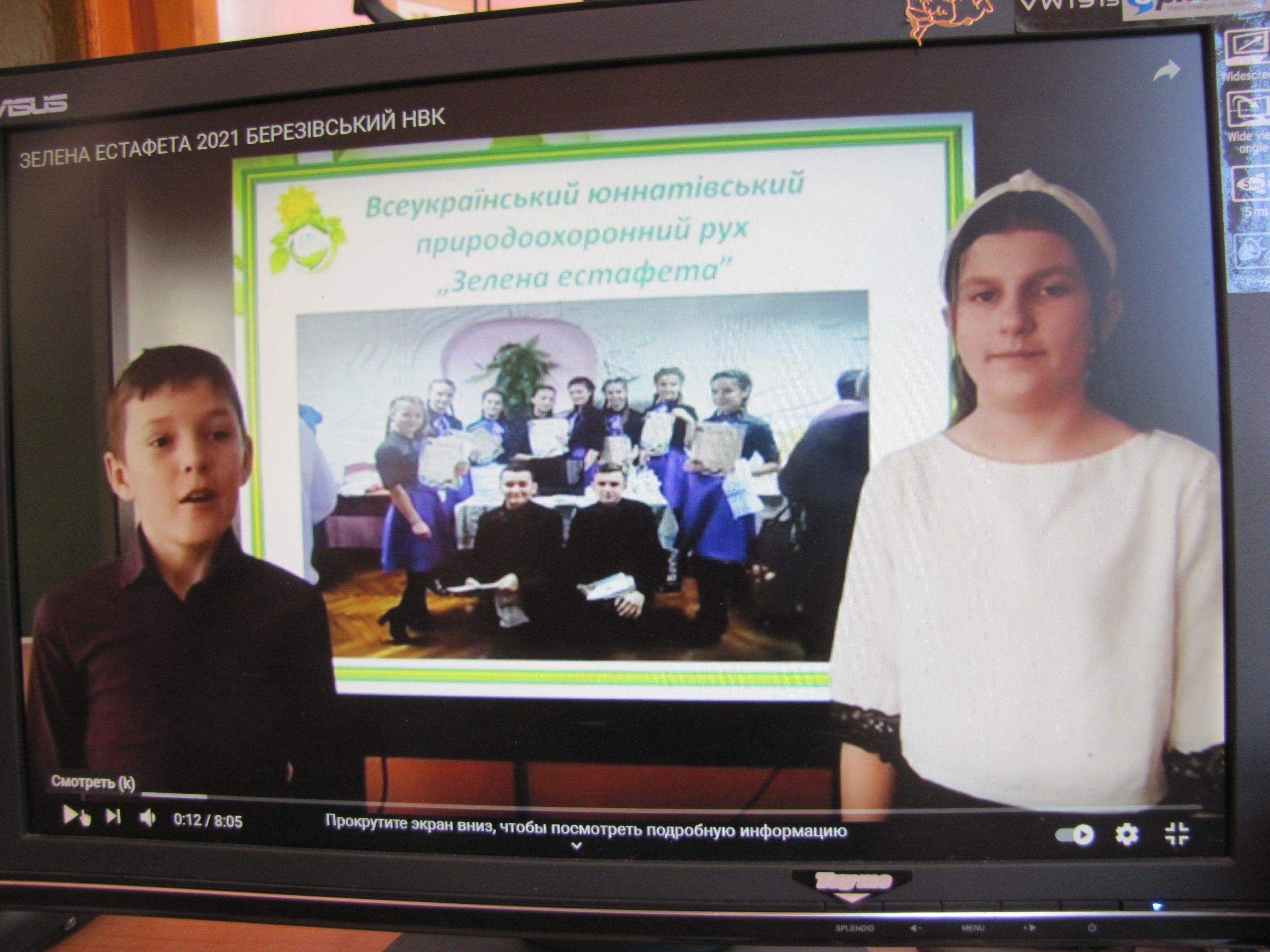 Всеукраїнський  юннатівський природоохоронний  рух «Зелена естафета»