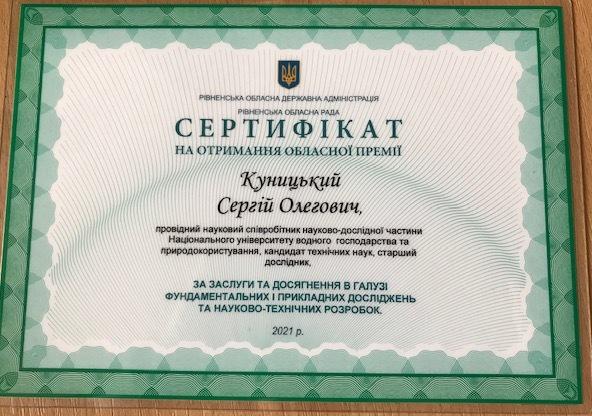 По 15 тисяч гривень отримали молоді вченіРівненщини