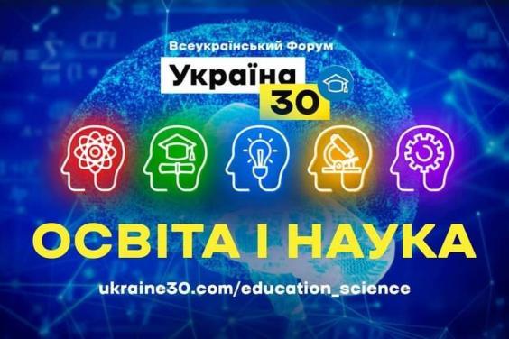 """Освітяни Рівненщини візьмуть участь у Всеукраїнському форумі """"Україна 30.Освіта і наука"""""""
