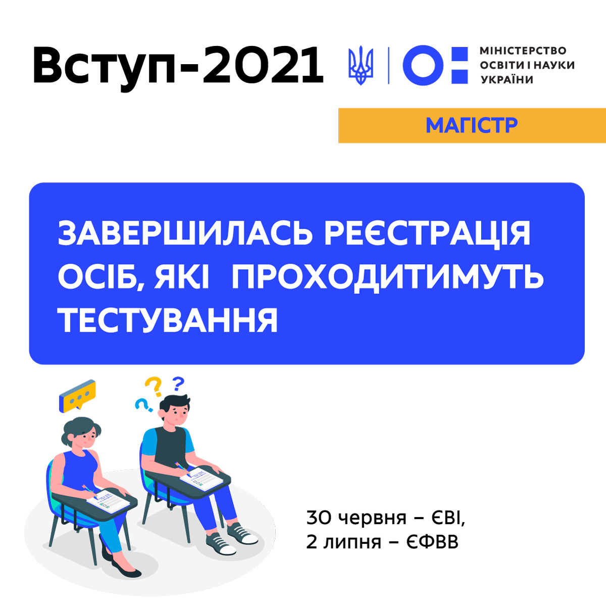 Завершилась реєстрація осіб, які складатимуть ЄВІ та ЄФВВ для вступу до магістратури