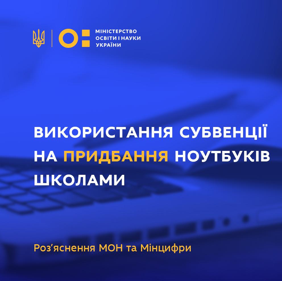 Оприлюднено роз'яснення МОН та мінцифри щодо використання школами субвенції на придбання ноутбуків
