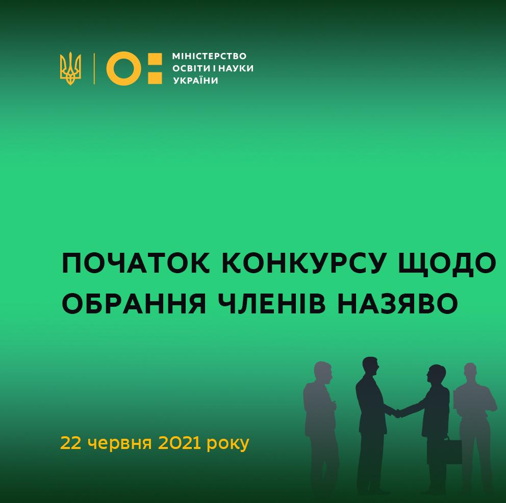 22 червня – початок конкурсу щодо обрання членів НАЗЯВО