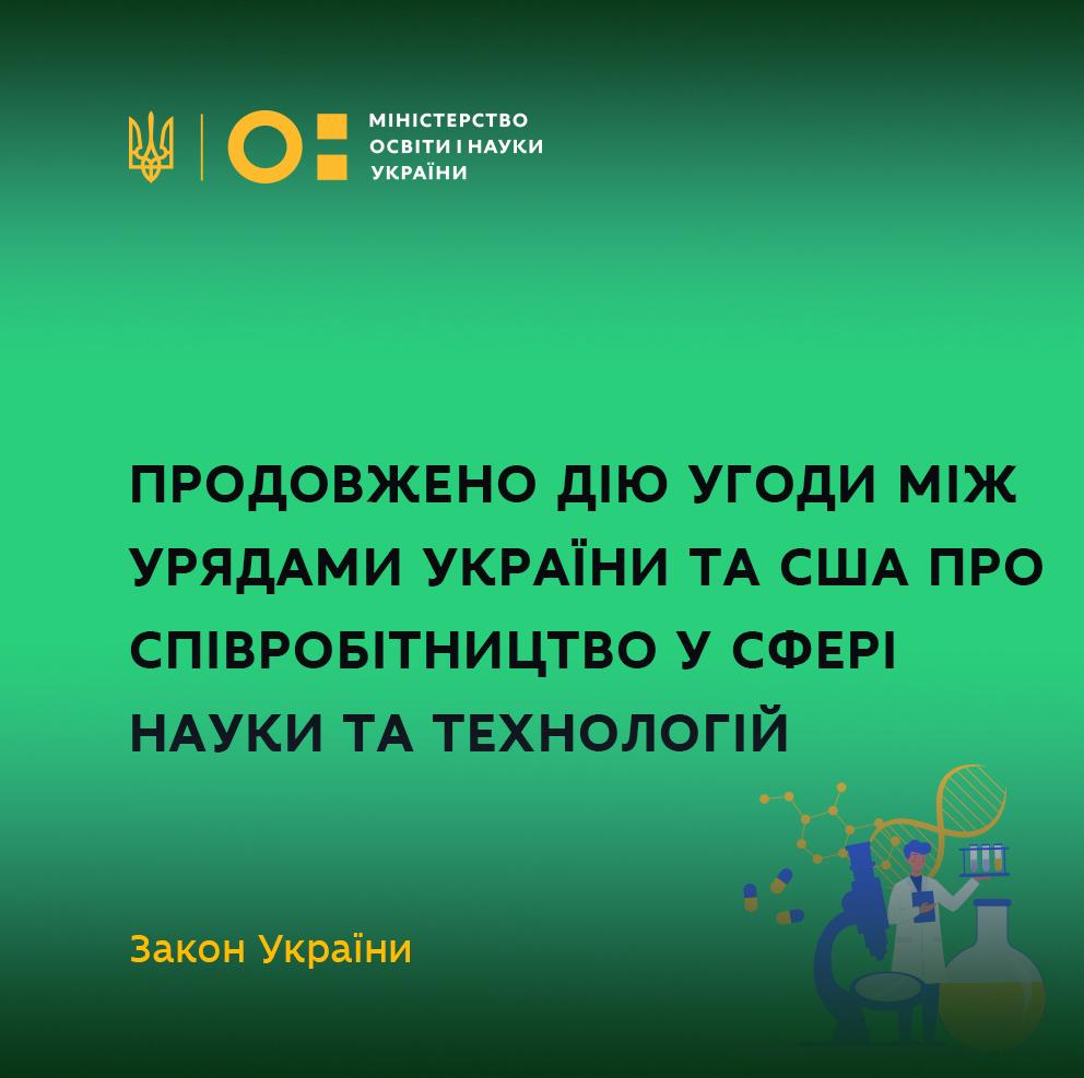 Володимир Зеленський схвалив продовження дії угоди між Урядами України та США про співробітництво у сфері науки та технологій