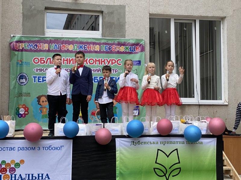 Відбулася церемонія нагородження учасників обласного конкурсу «Інклюзивно-ресурсний центр – територія доброти»