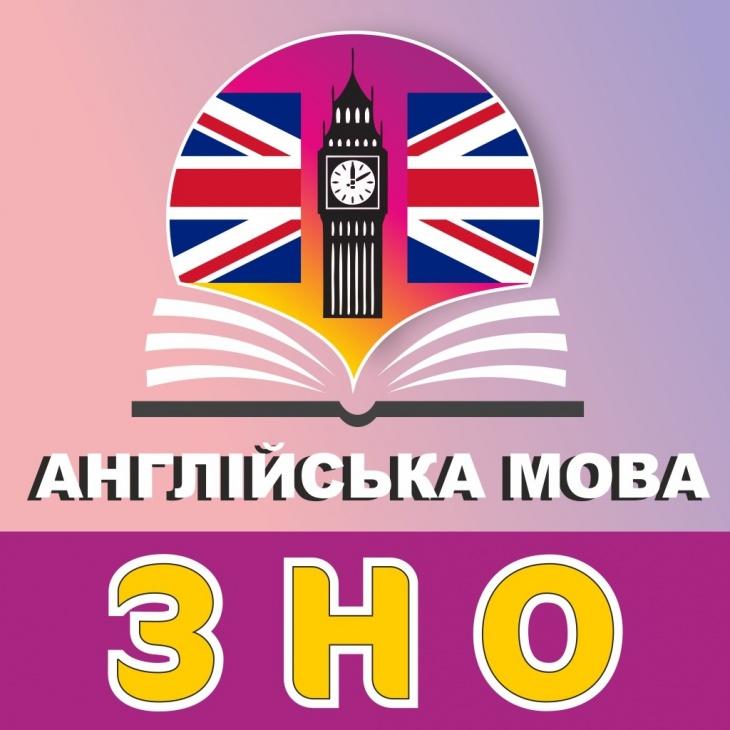 ЗНО-2021: п'ятеро учнів Рівненщини отримали з англійської мови 200 балів