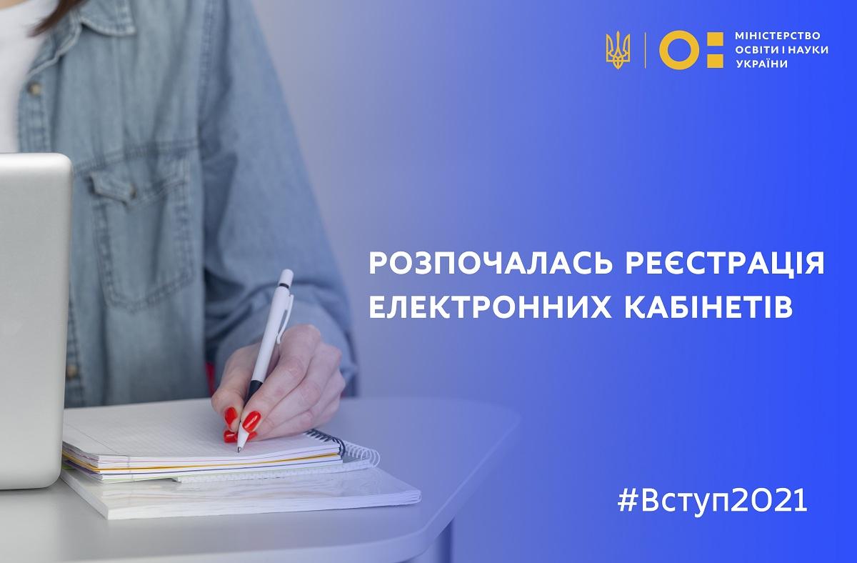 Вступ-2021: розпочалась реєстрація електронних кабінетів