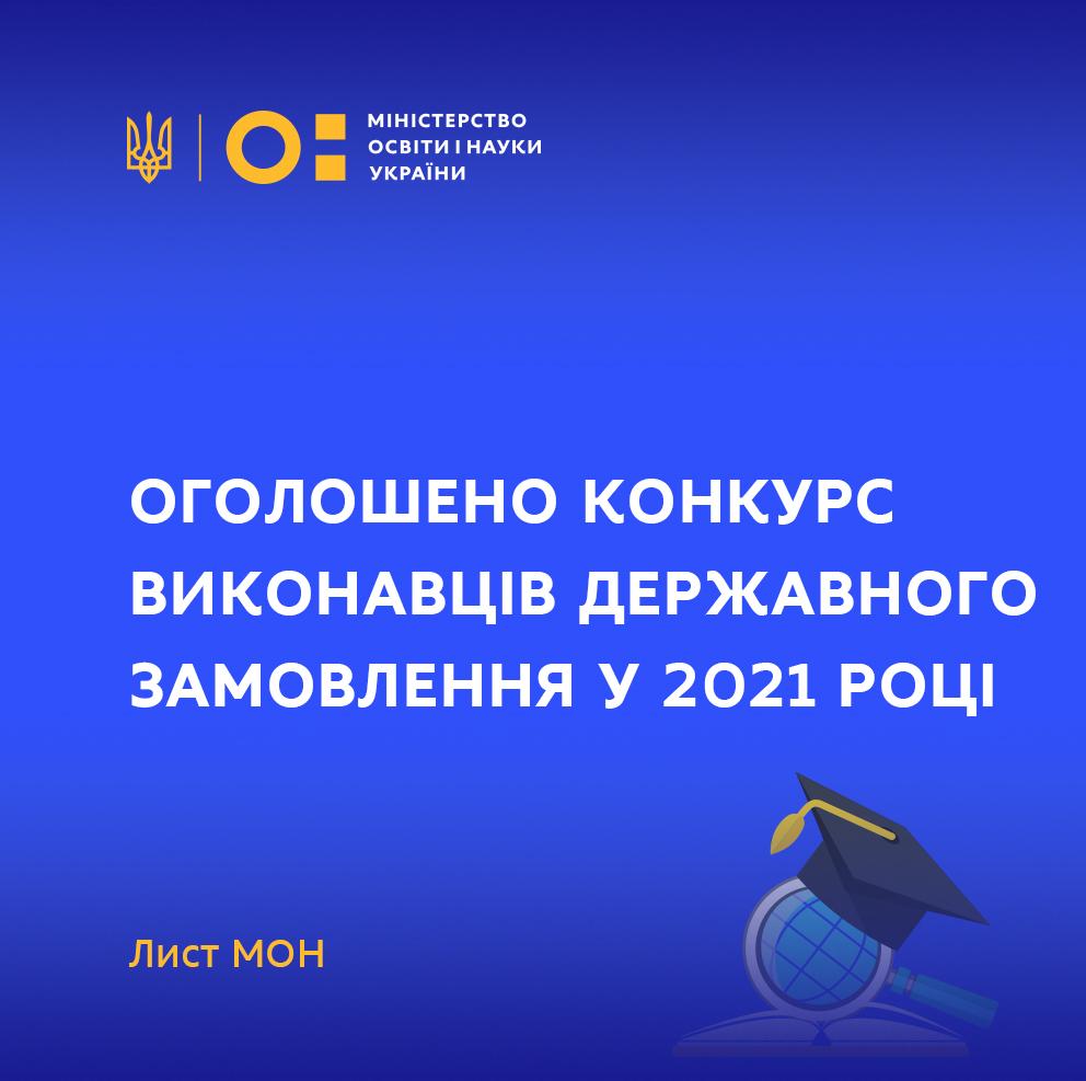 МОН оголошує конкурс виконавців державного замовлення у 2021 році