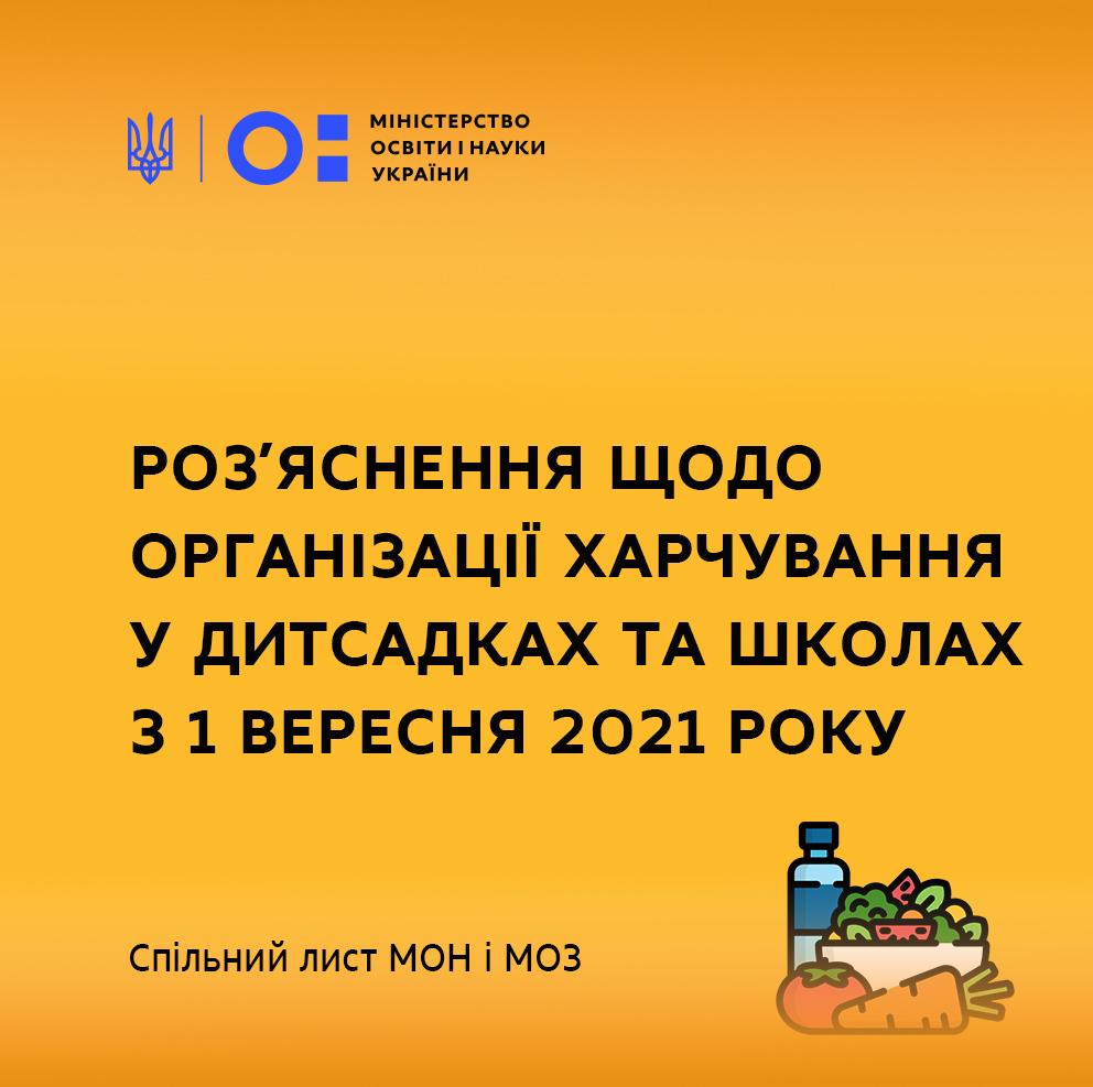 МОЗ та МОН надали спільне роз'яснення щодо організації харчування у школах з 1 вересня 2021 року
