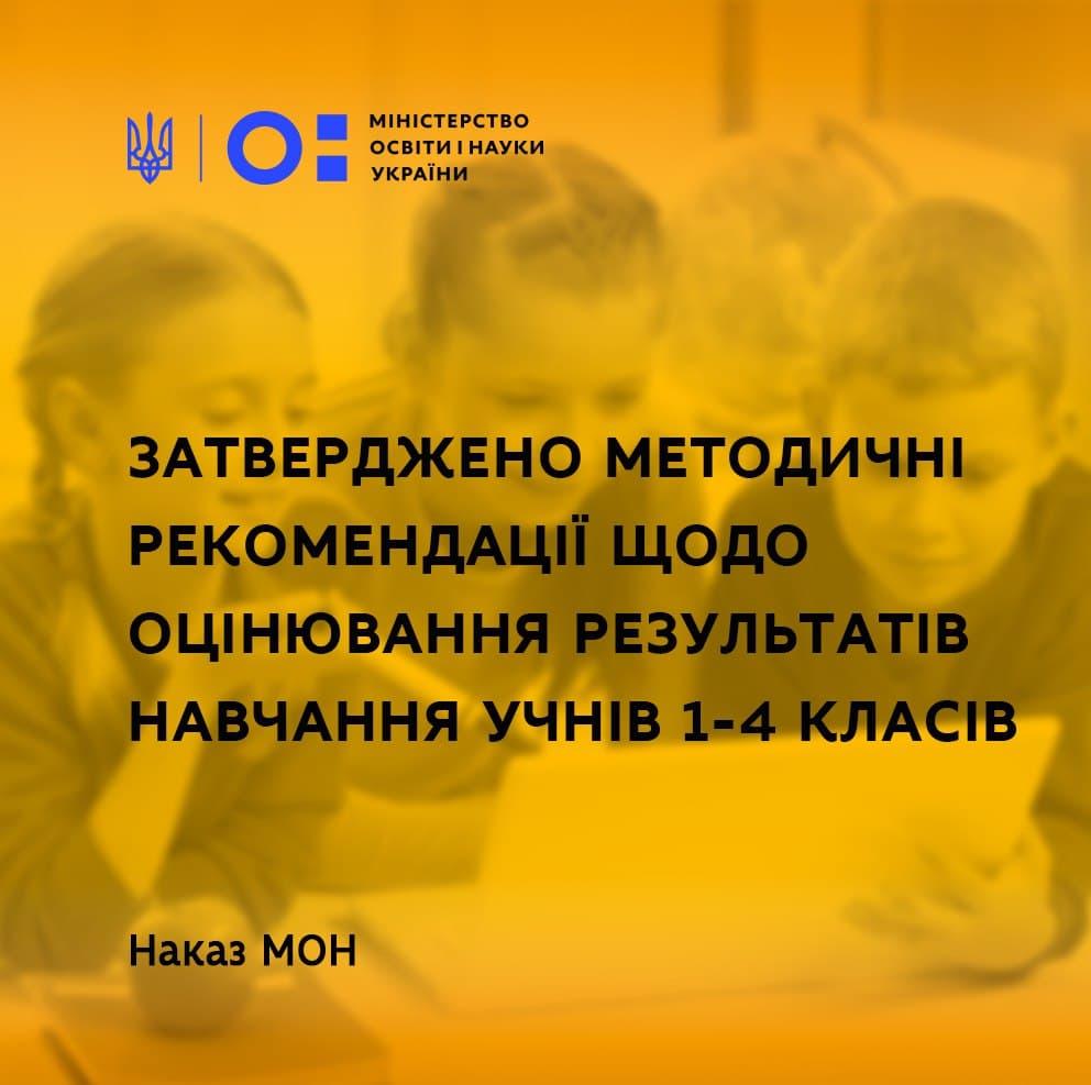 Затверджено методичні рекомендації щодо оцінювання результатів навчання учнів 1-4 класів