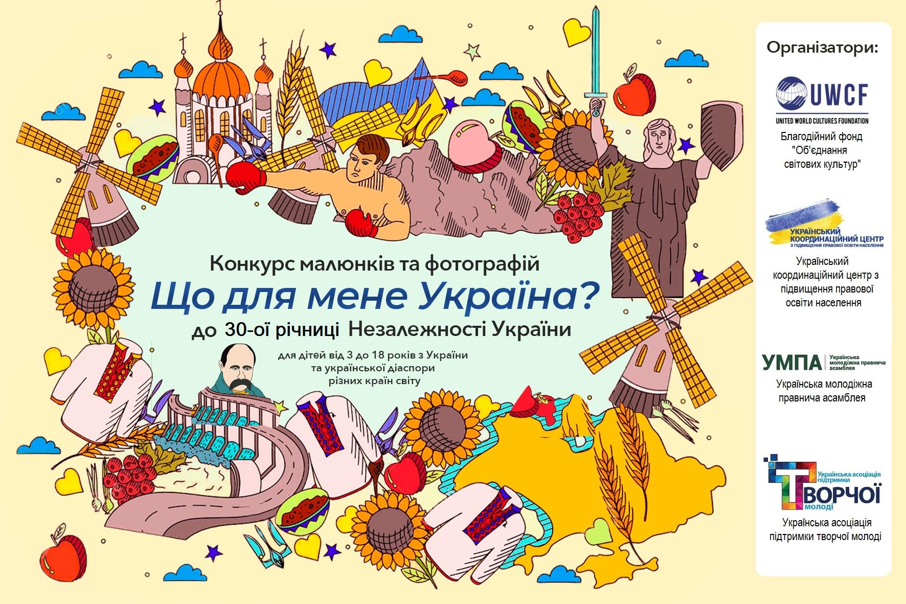 «Що для мене Україна?»: Рівнян запрошують долучитися до творчого конкурсу в рамках 30-річчя Незалежності