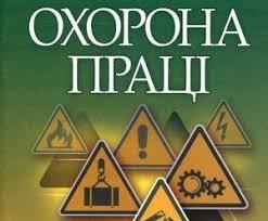 Стан умов і охорони праці в закладах освіти Рівненщини відзначили грошовими нагородами
