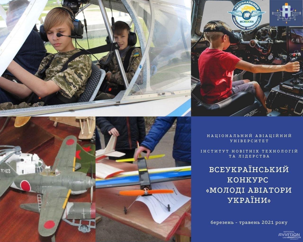 В Національному авіаційному університеті проведено Всеукраїнський конкурс «Молоді авіатори України»