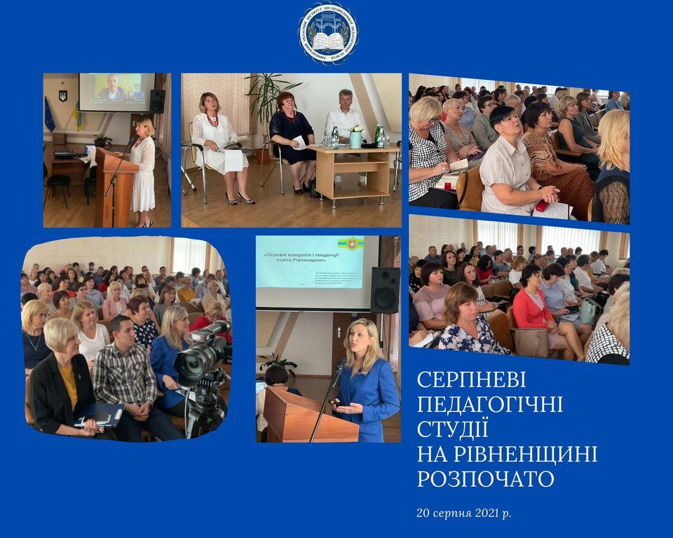 На Рівненщині розпочато серпневі педагогічні студії