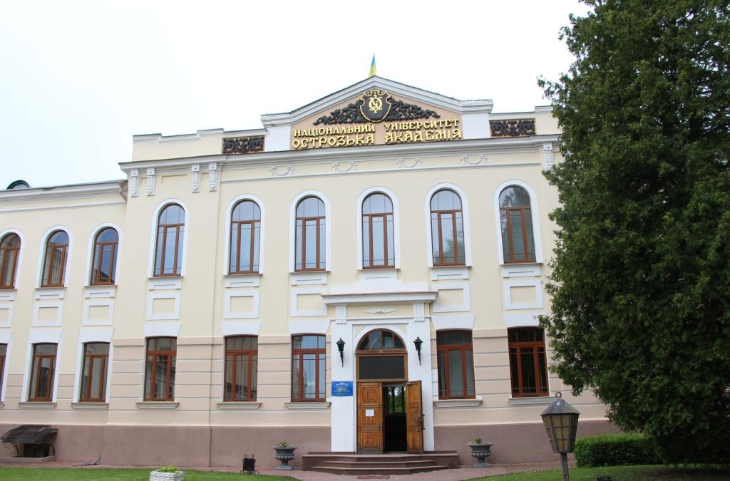 Острозька академія: 445 років історії вищої освіти в Україні