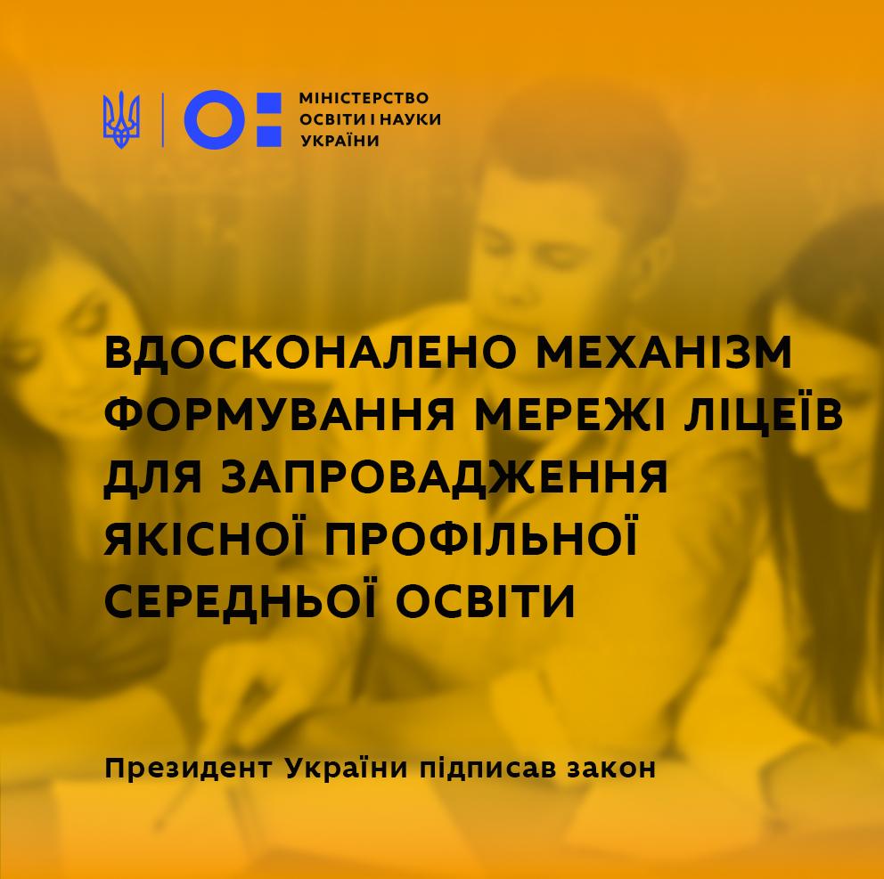 Президент підписав закон щодо вдосконалення механізмів формування мережі ліцеїв для запровадження якісної профільної середньої освіти